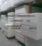 ptfe板、白色PTFE板 聚四氟乙烯板