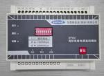 消防电源监控模块AFPM3-AV 功能 特点