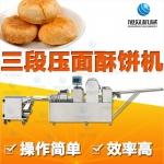 广西酥饼机 哪里有酥饼机卖 绿豆饼机厂家