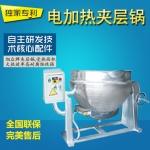 温州夹层锅 夹层锅价格要多少钱?