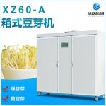 广西旭众豆芽机好用吗?旭众绿色纯天然豆芽机,自动发豆芽机