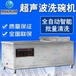 广西超声波洗碗机厂家,商用型洗碗机