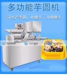 來賓廠家直銷芋圓機新款仿手工芋圓機價格多功能芋圓機