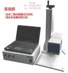 木头激光打字 纸盒激光打码 菲克苏二氧化碳激光打标机