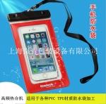 手机防水袋热合机