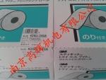 日本住友3M工业胶带FR426U #100