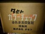 日本TASETO现像剂FD-S FP-S 滲透液 洗净液FR