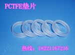 三氟垫片价格 耐低温PCTFE垫片 首选上海勤图