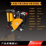 柴油机马路切割机TCC175