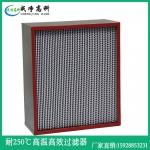 新疆耐高溫高濕空氣過濾器|新疆耐250℃高溫過濾器
