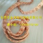 tz-tzx紫铜编织带 金戈非标铜丝精密编制