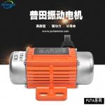 YZS振动电机型号规格普田厂家帮您轻松选型