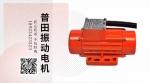 广州微小型振动电机厂家这家实力强大口碑好