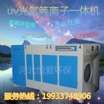 uv光氧 等離子一體機生產批發工業印刷烤噴漆設備整套廠家直銷