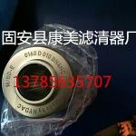 贺德克过滤器滤芯0030D005BN/HC
