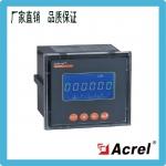 安科瑞厂家直销 ACR10EL单相液晶网络电力仪表 自带48