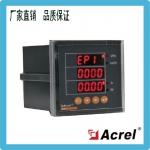 安科瑞厂家直销 ACR100E三相数显自带485通讯电能表