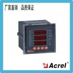 安科瑞厂家直销 ACR110E 三相数显电能表
