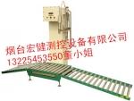 大桶稱重灌裝機/200公斤大桶稱重灌裝機