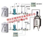 YLJ-II反應釜自動進料計量/液體自動加料計量