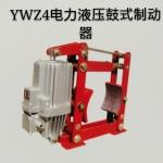 YT1-320Z/12(BYT1)系列电力液压推动器