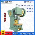 J21-100T型固定台压力机 压力机冲床 铸件机身