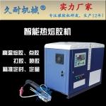 定量熱熔膠機注膠機-東莞久耐