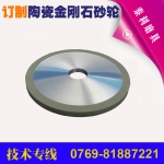 【高品质】陶瓷金刚石刀磨砂轮(PCD刀具专用)