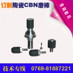 【高品质】陶瓷结合剂金刚石磨棒、CBN磨棒