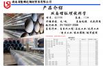 厂家低价现货直销架管螺旋管扣件型材等钢材