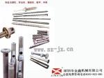 东莞注塑机螺杆炮筒金鑫螺杆加工厂供应产品广东金鑫.
