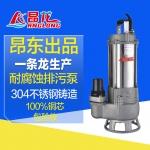 全自动污水泵 带浮球全自动不锈钢潜水泵 耐腐蚀全自动潜污泵