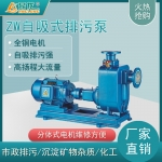 ZW无堵塞自吸泵 可抽吸固体块、纤维物、沉淀矿物杂质排污泵