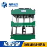 海潤630噸玻璃鋼垃圾桶成型油壓機 玻璃鋼公交車座椅液壓機