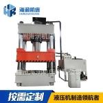 海润特供-1000吨玻璃钢风力叶片模压液压机
