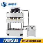 400吨玻璃钢盖板模压液压机不锈钢刀叉拉伸液压机