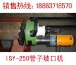 山東濟寧鼎誠專業生產加工管子坡口機,您還在為找廠家而煩惱嗎?