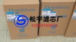 松宇供應P153551/P812559唐納森空氣濾芯