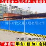 廣州市時代交通工程有限公司