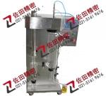 ZUOT实验室低温喷雾干燥机|小型喷雾干燥设备|实验喷雾干燥