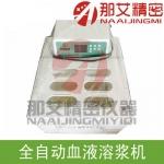 ZUOT品牌冰冻血浆解冻|血浆解冻箱价格|全自动血浆解冻机