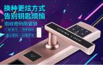 玥玛安防智能锁电子密码锁玥玛指纹锁
