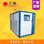 焊接专用冷水机 山东汇富焊接生产线配套制冷设备