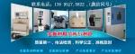 广州市304不锈钢材质检测快速测定304不锈钢成分