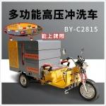 邢臺邯鄲衡水電動三輪高壓清洗車