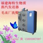 福建海特機械OKK-200型生物質蒸汽發生器對接釀酒工廠