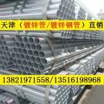 镀锌管《友发》镀锌钢管价格,现货供应大棚管大棚配件