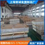国标防锈铝合金6066铝板 6066铝棒含税价