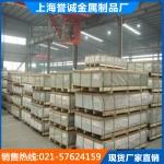 环保标准5082-H32中厚铝板可零售