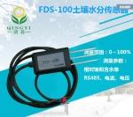 清易FDS-100 土壤水分传感器